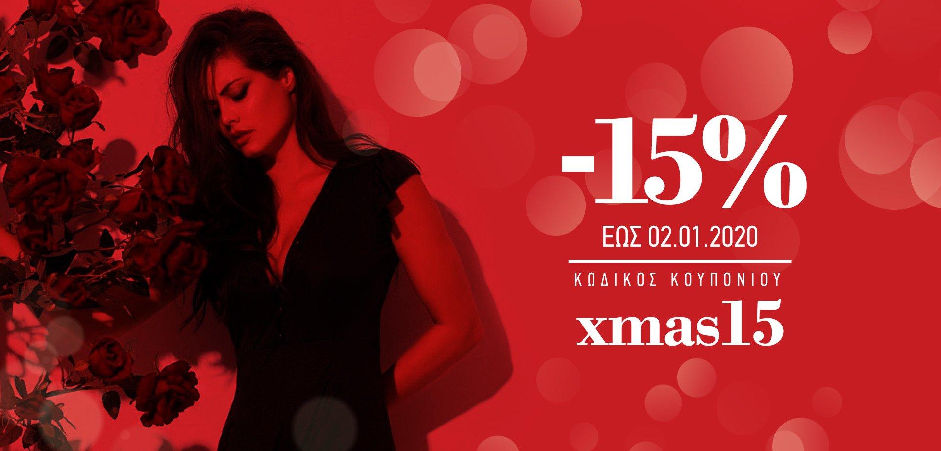 ΚΟΥΠΟΝΙ XMAS15
